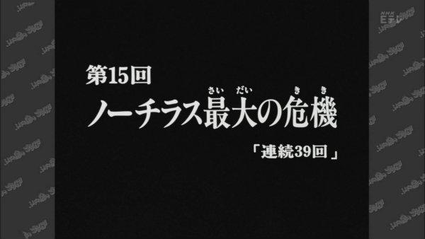 『ふしぎの海のナディア』第15話