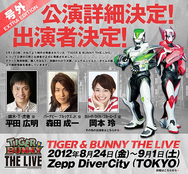 舞台『TIGER & BUNNY THE LIVE』キャスト発表!