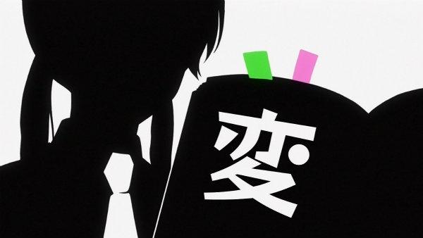 『となりの怪物くん』第2話
