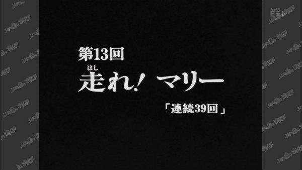 『ふしぎの海のナディア』第13話