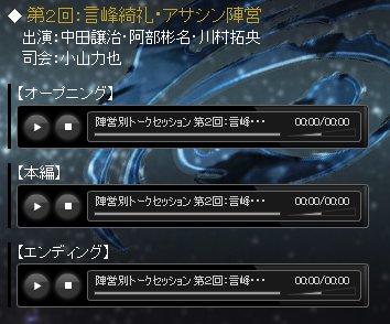 『FateZero』公式サイト配信の陣営別トークセッションが面白い
