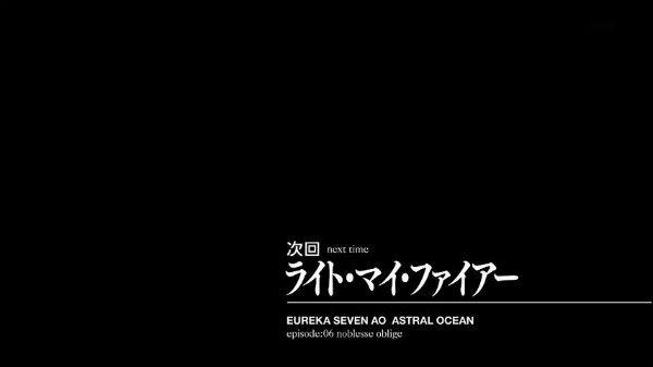 『エウレカセブンAO』第5話