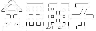 『ハートキャッチプリキュア!』第29話