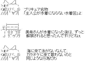 『ふたりはプリキュア Splash Star』第25話
