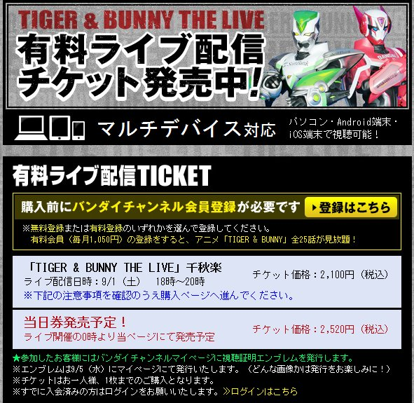 『TIGER & BUNNY THE LIVE』 バンダイチャンネルにて配信決定