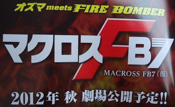 『マクロスFB7(仮)』 2012年秋劇場公開予定!
