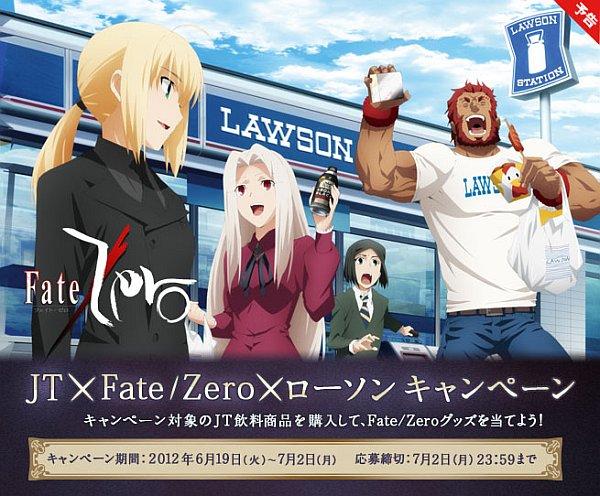 ローソンが遂に『FateZero』キャンペーン!