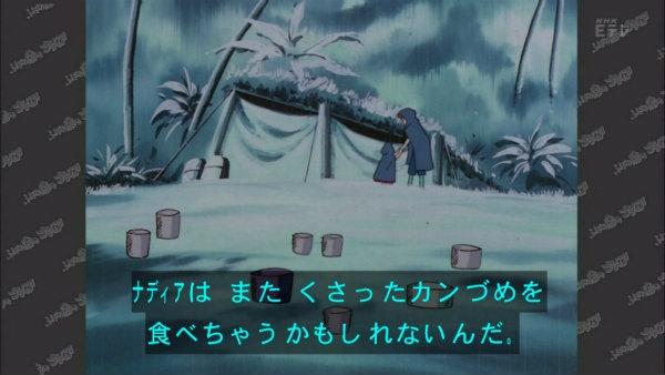 『ふしぎの海のナディア』第25話