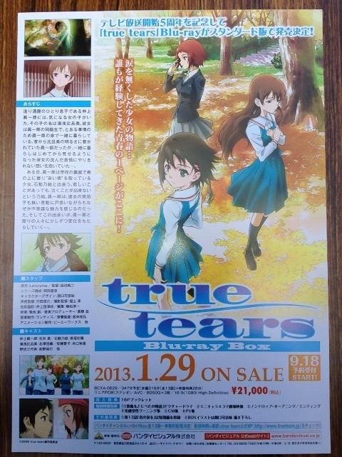 『TARI TARI』第12話