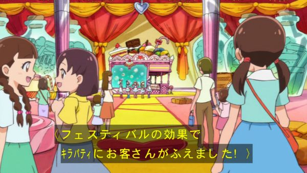 『キラキラ☆プリキュアアラモード』第12話