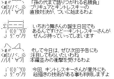 『ふたりはプリキュア Splash Star』第40話