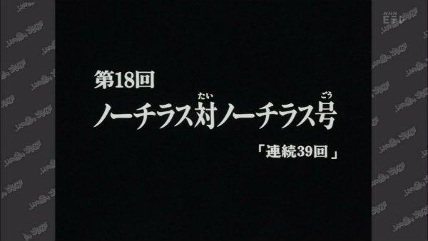 『ふしぎの海のナディア』第18話