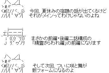 『ふたりはプリキュア Splash Star』第29話