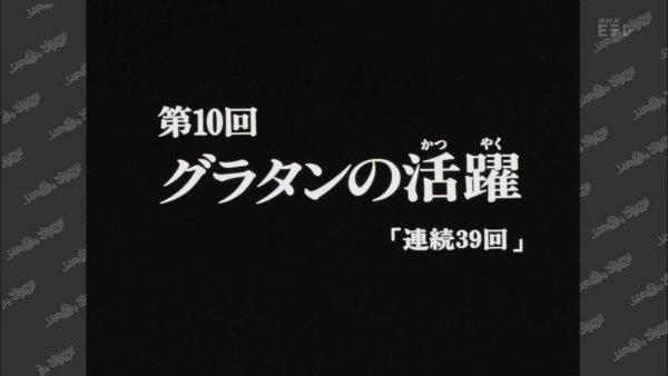 『ふしぎの海のナディア』第10話