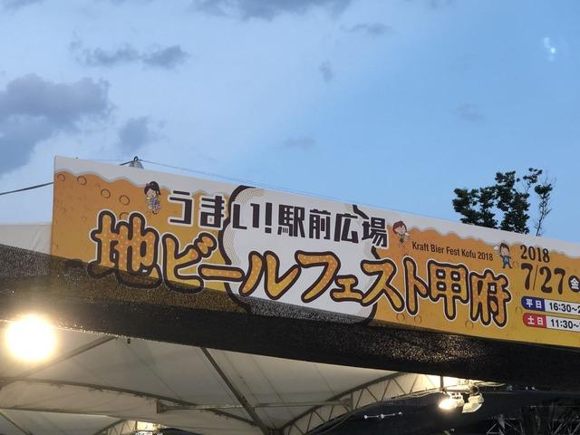 ヨッチャバレ広場 ビールフェスタ(^_-)-☆