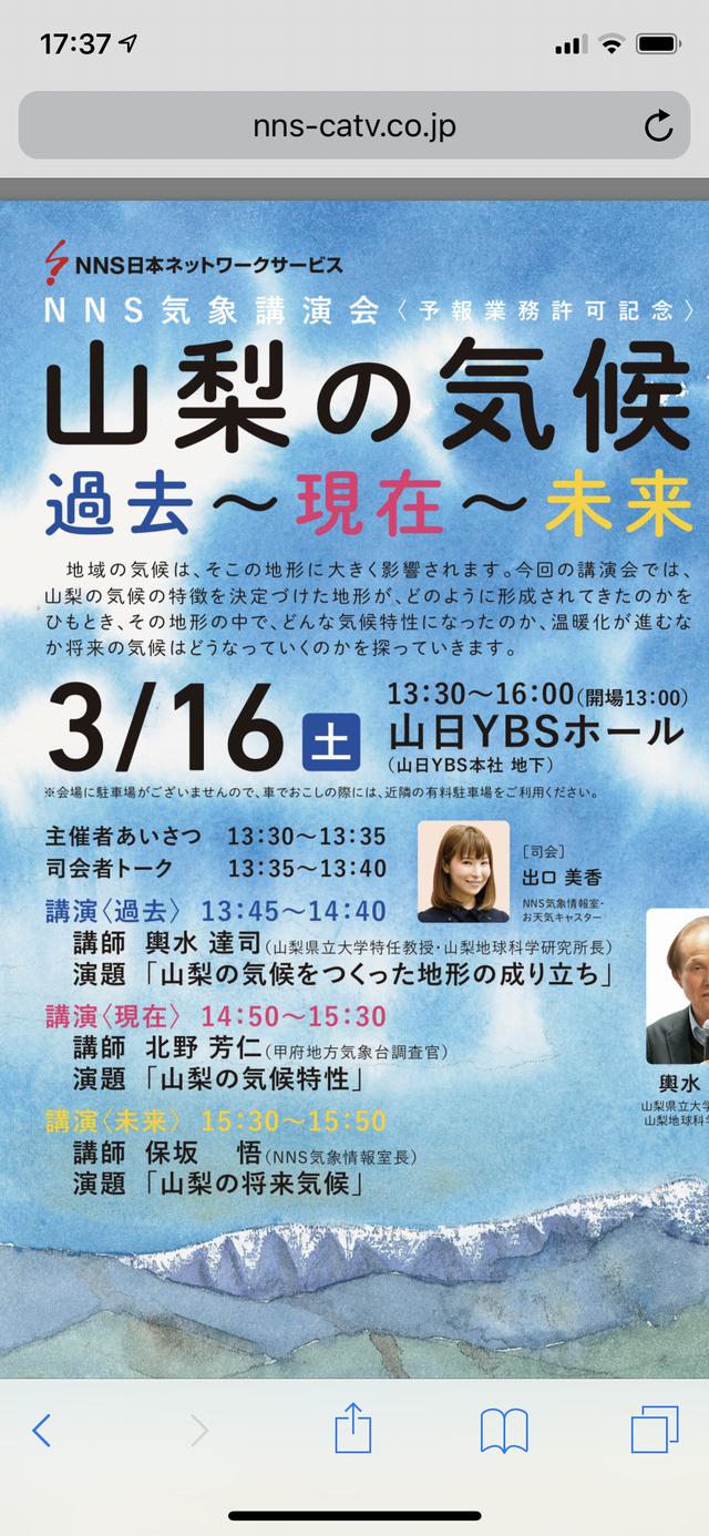 NNS(日本ネットワークサービス)さんの講演会!