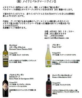 festa vino_meiwa