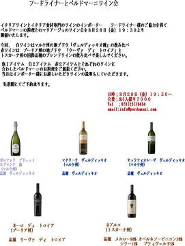 festa vino foodliner