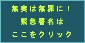 無罪署名ロゴ1