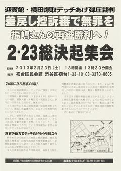迎賓館・横田裁判20130223集会B_0001