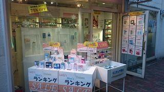 渋谷香水パフュームゾーン
