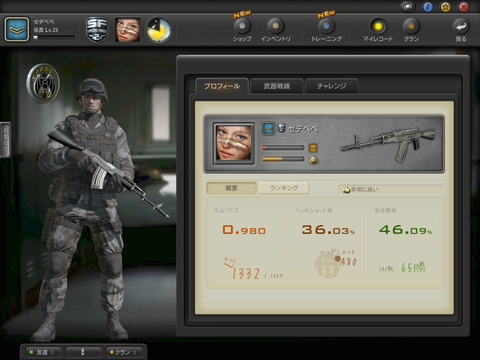 ScreenShot00095