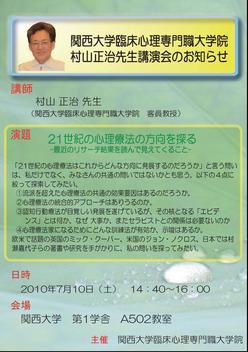関西大学で村山先生が講演会をなさいます