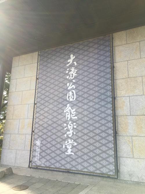 福岡観世会に行ってきました