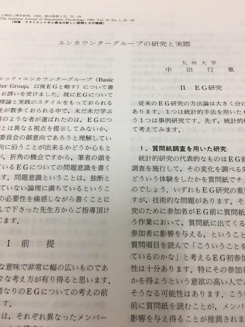 中田行重さんの「エンカウンターグループの研究と実際」