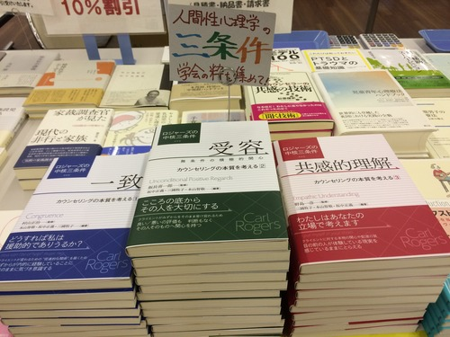 人間性心理学会で本を販売しております