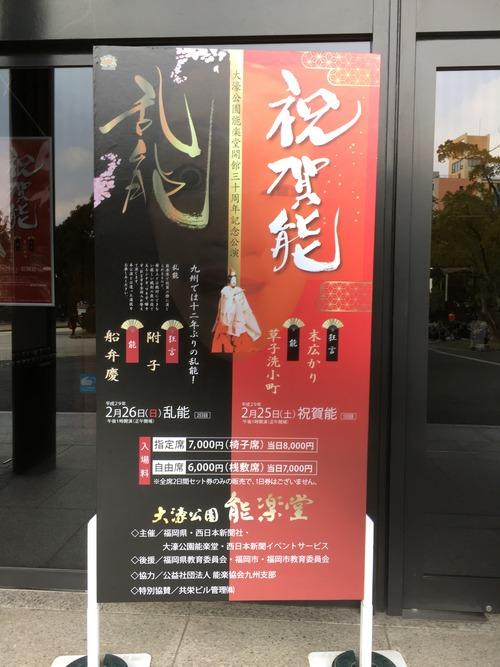 大濠公園能楽堂30周年記念公演