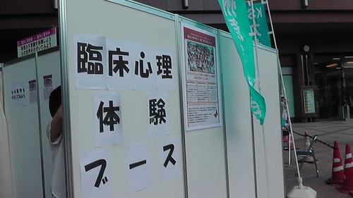 キャンパスフェスタ in 鹿児島