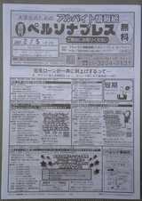 週刊ペルソナプレス 2007/2/2号