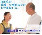 福岡の介護・看護、医療に関する医療派遣なら、�ライフ・サポート