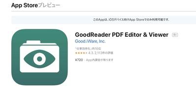 GoodReader2