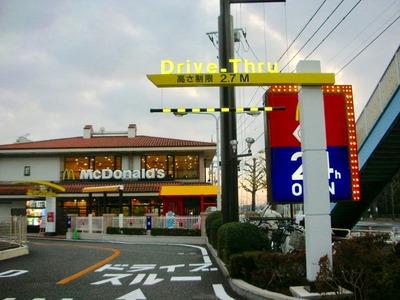 マクドナルド昭島店