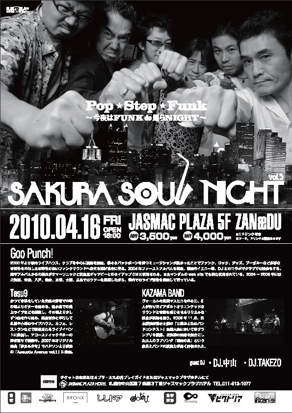 SAKURA SOUL NIGHT