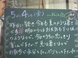 070504松江
