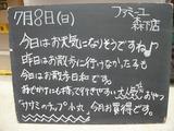 2012/07/08森下
