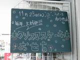 2011/11/23南行徳