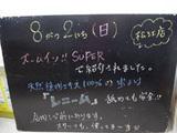 090802松江