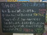 2010/07/24南行徳