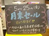 2012/5/25松江