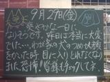 060929南行徳