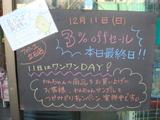 2011/12/11立石