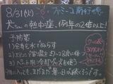 2010/08/31南行徳