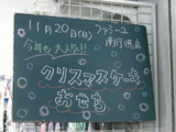 2011/11/20南行徳