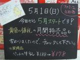 2011/05/01立石