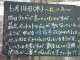 060614松江