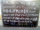 091121森下